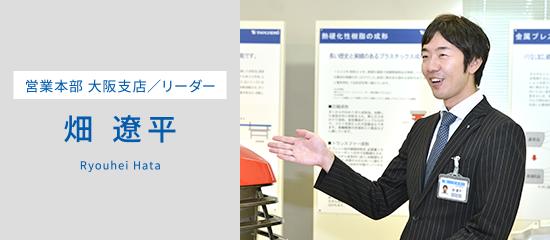 先輩インタビュー・畑遼平