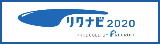 rikunavi2020_ts_banner