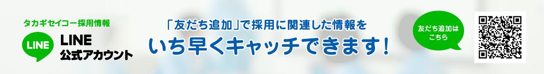 ts_line-oa-banner